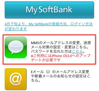 1_MySoftBank_Top.PNG
